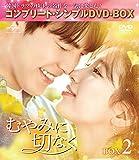 むやみに切なく BOX2 (全2BOX) (コンプリート・シンプルDVD-BOX5,000円シリーズ) (期間限定生産) 画像