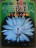 【花なし・開花見込み株】月下美人の仲間 交配種 孔雀サボテン 十三夜美人(5号)