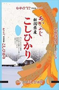 【精米】新潟県産 白米 こしひかり 5kg 28年産