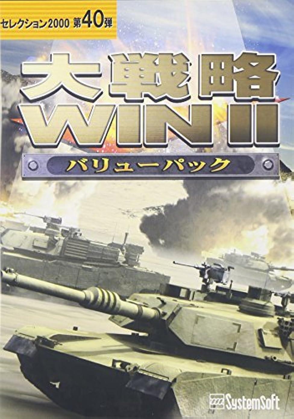 脅迫対材料システムソフト?アルファー 大戦略WIN IIバリューパック セレクション2000