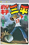 釣りキチ三平(15) (週刊少年マガジンコミックス)