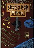 洟をたらした神 (文春文庫 (341‐1)) 画像