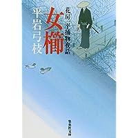 女櫛―花房一平捕物夜話 (集英社文庫 ひ 1-11)