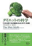 ダイエットの科学―「これを食べれば健康になる」のウソを暴く 画像