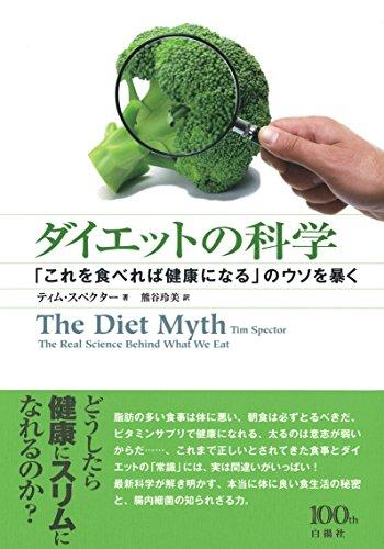 ダイエットの科学―「これを食べれば健康になる」のウソを暴く