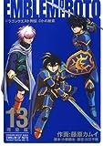 ドラゴンクエスト列伝 ロトの紋章 完全版13巻 (デジタル版ヤングガンガンコミックスデラックス)
