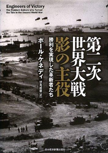 第二次世界大戦 影の主役―勝利を実現した革新者たち