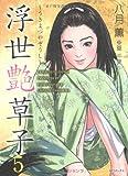 浮世艶草子 5 (SPコミックス)