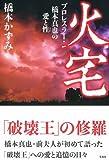 火宅〜プロレスラー・橋本真也の愛と性
