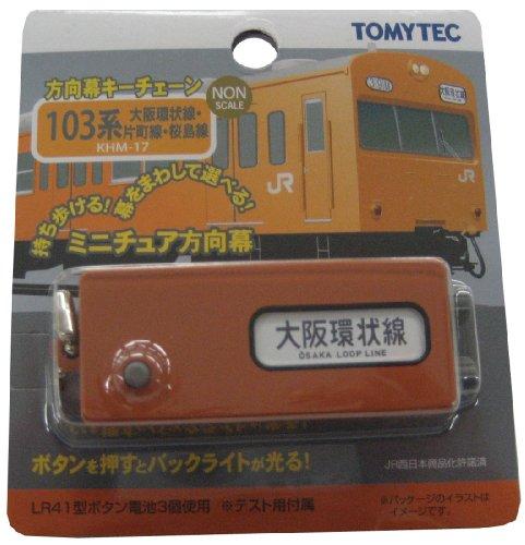 KHM-17 方向幕キーチェーン 103系大阪環状線・片町線・桜島線