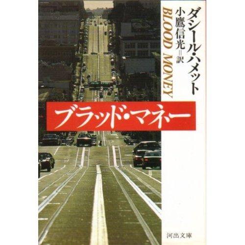 ブラッド・マネー  / ダシール ハメット