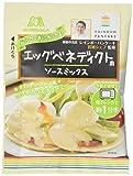 森永製菓 パンケーキにかけるエッグベネディクト用ソースミックス 30g×10個