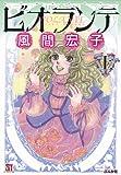 ビオランテ (上) (ホラーMコミック文庫)