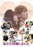 キー(SHINee)の私たち結婚しました Vol.4[DVD]