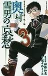 サラリーマン祓魔師 奥村雪男の哀愁 3 (ジャンプコミックス)