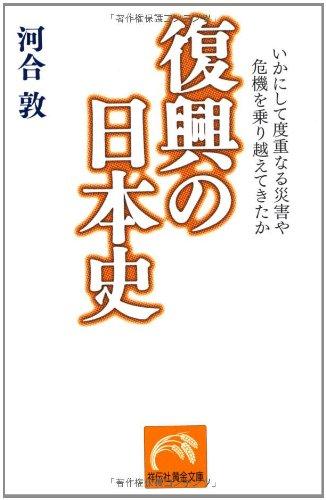 復興の日本史 いかにして度重なる災害や危機を乗り越えてきたか (祥伝社 黄金文庫)