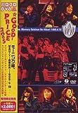 モーニング娘。Memory~青春の光~1999.4.18 [DVD]