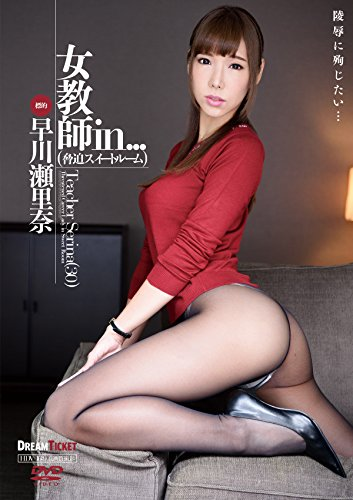 [Amazon.co.jp limited edition] woman teacher in...(Threatening suite) Teacher Serina(30) 標的 早川瀬里奈(Worn panties with raw photo evidence) [DVD]