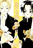 黒の太陽 銀の月(5) (ウィングス・コミックス)