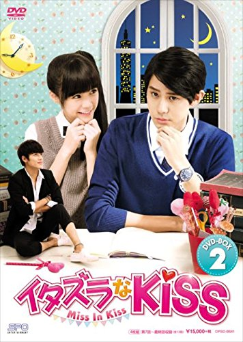 イタズラなKiss~Miss In Kiss DVD-BOX2