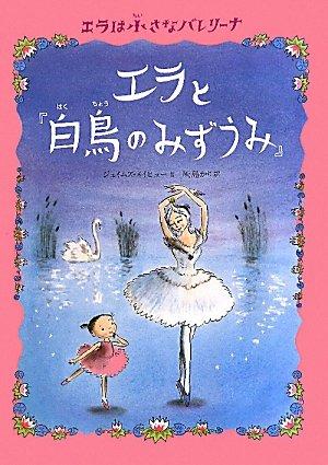 エラと『白鳥のみずうみ』: エラは小さなバレリーナの詳細を見る