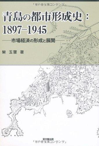 青島の都市形成史:1897‐1945―市場経済の形成と展開