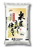 【精米】国産 白米 米屋こだわり仕立て 10kg(複数年産ブレンド米)