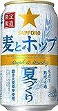 サッポロ 麦とホップ 夏づくり [ 350ml×24本 ]
