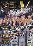 原巨人 5年ぶりV 2019年 10 月号 [雑誌]: ジャイアンツ 増刊