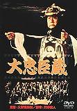 大忠臣蔵[DVD]
