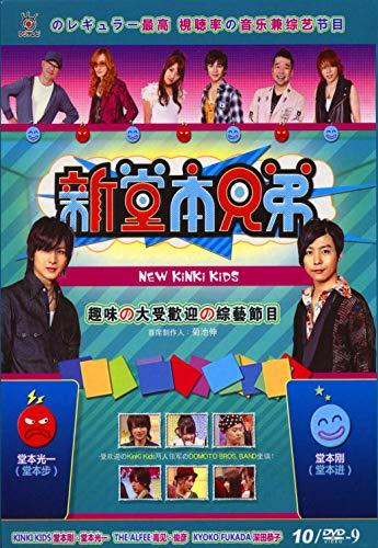 NEW KiNKi KiDS 新堂本兄弟 2008+2009+2010 DVD-BOX 10枚組
