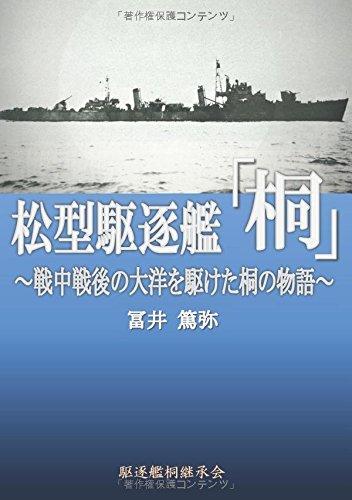松型駆逐艦「桐」 - ~戦中戦後の大洋を駆けた桐の物語~ (MyISBN - デザインエッグ社)