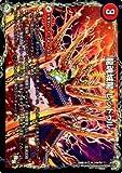 デュエルマスターズ/DMR-16極/014/R/龍魂城閣 レッドゥル/火//極真龍魂 オール・オーバー・ザ・ワールド/5色/ドラグハート・クリーチャー