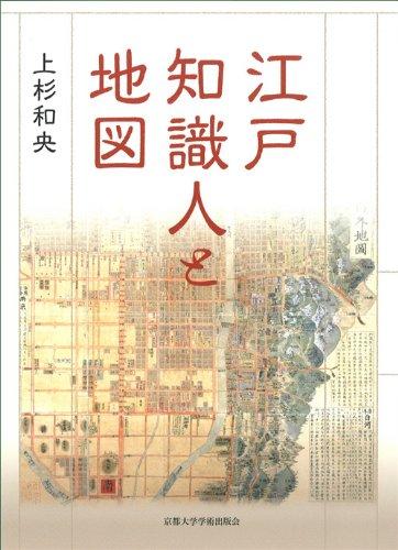 江戸知識人と地図の詳細を見る