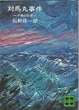対馬丸事件―沖縄の悲劇 (1978年) (講談社文庫)