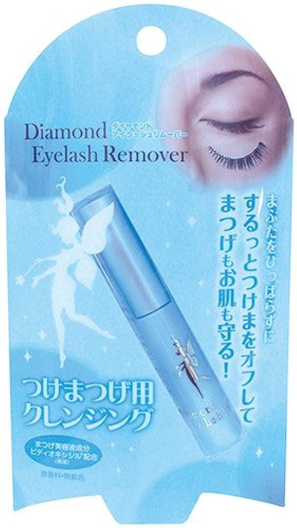 証拠キャラクター限りなくダイヤモンドアイラッシュ リムーバー 2.7mL
