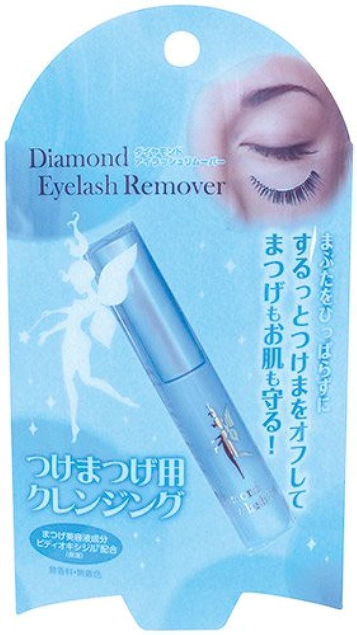 接尾辞やさしくかわいらしいダイヤモンドアイラッシュ リムーバー 2.7mL