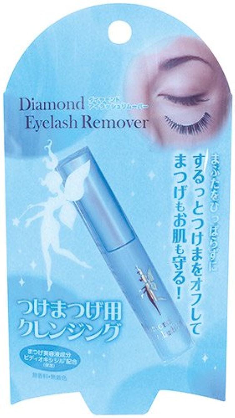 ダイヤモンドアイラッシュ リムーバー 2.7mL