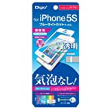 iPhone5s/5c/5用 液晶保護フィルム 透明 ブルーライトカット 気泡なし! 気泡完全カット 光沢 ホワイト IPN-S13FZBCW