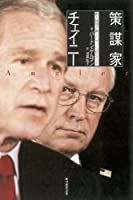 策謀家チェイニー 副大統領が創った「ブッシュのアメリカ」 (朝日選書)