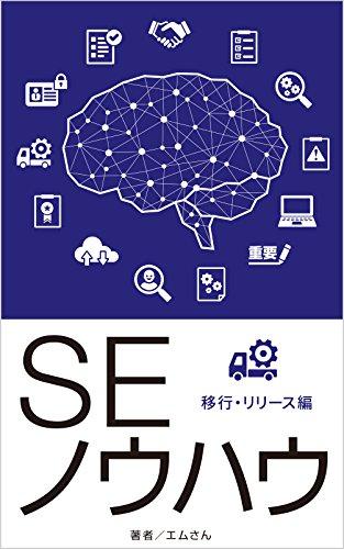 SEノウハウ 移行・リリース編: Ver2.1