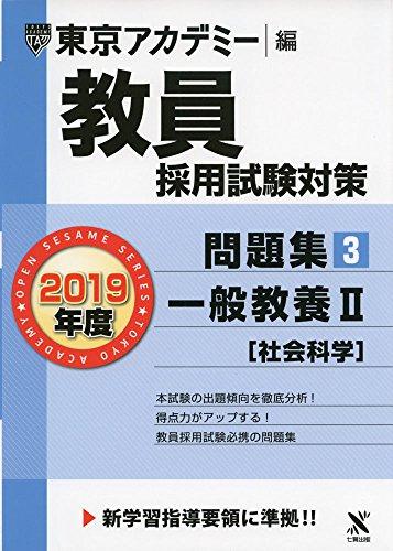 教員採用試験対策問題集 3 一般教養II(社会科学) 2019年度版 オープンセサミシリーズ (東京アカデミー編)