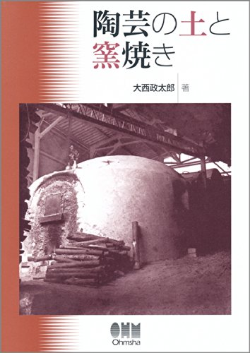陶芸の土と窯焼き