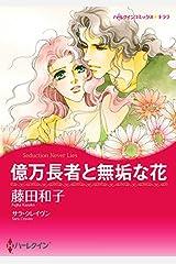 億万長者と無垢な花 ハーレクインコミックス Kindle版