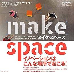 [スコット・ ドーリー, スコット・ ウィットフト]のメイク・スペース 創造性を最大化する「場」のつくり方
