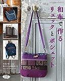 和布で作るリュックとポシェット (レディブティックシリーズno.4766)