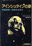 アインシュタインの夢―宇宙の統一理論を求めて