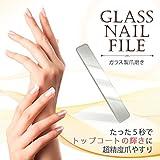 5秒で実感 Glass Nail File (ガラス製 爪やすり 爪みがき つめみがき 爪磨き ネイルファイル ネイルシャイナー グラスシャイナー バッファー ネイルケア 爪ケア)