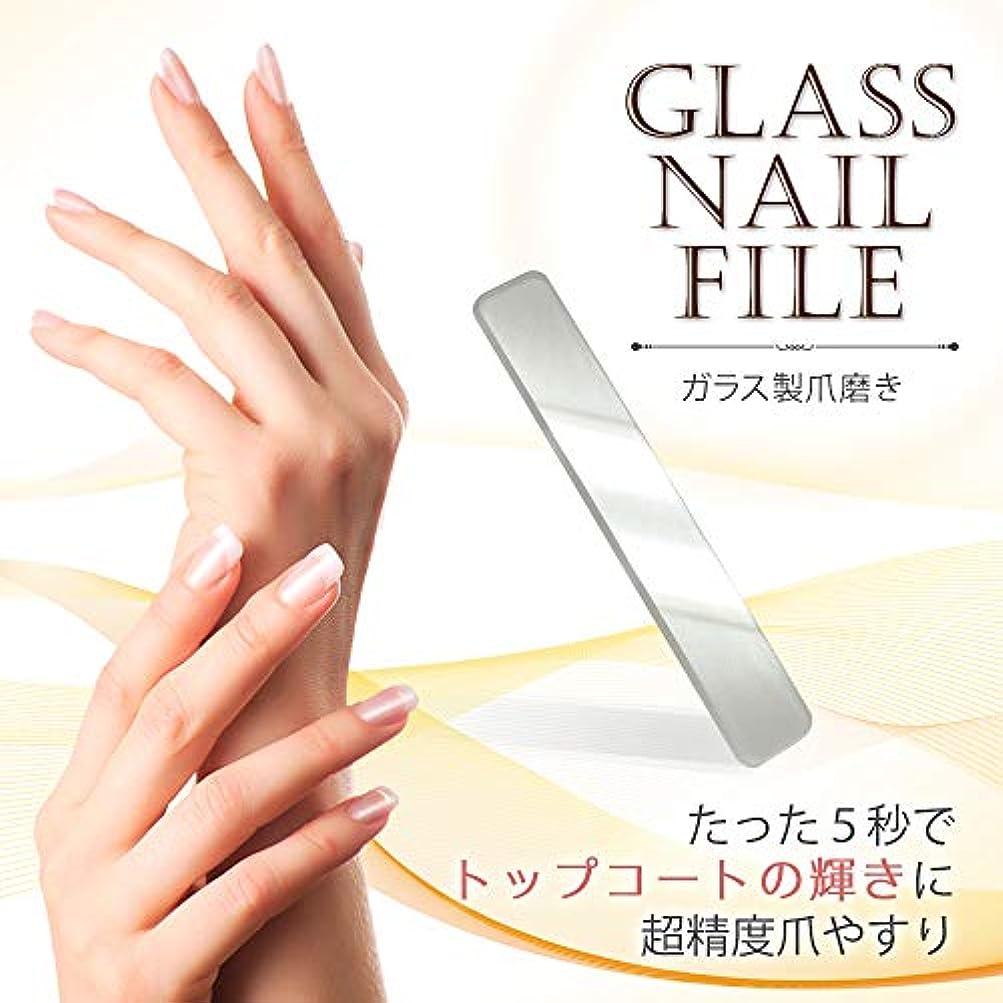 文便宜リーダーシップ5秒で実感 Glass Nail File (ガラス製 爪やすり 爪みがき つめみがき 爪磨き ネイルファイル ネイルシャイナー グラスシャイナー バッファー ネイルケア 爪ケア)