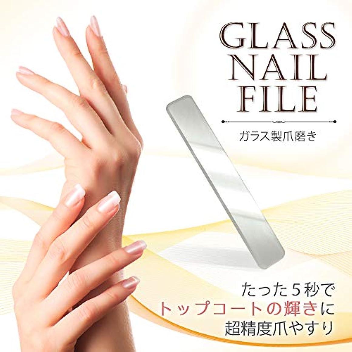 任意岸良さ5秒で実感 Glass Nail File (ガラス製 爪やすり 爪みがき つめみがき 爪磨き ネイルファイル ネイルシャイナー グラスシャイナー バッファー ネイルケア 爪ケア)